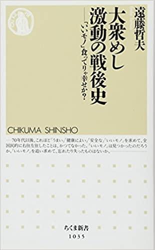 書籍大衆めし 激動の戦後史: 「いいモノ」食ってりゃ幸せか?(遠藤 哲夫/筑摩書房)」の表紙画像