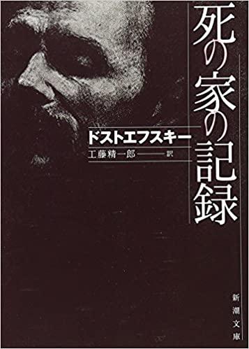 書籍死の家の記録(ドストエフスキー  (著), 工藤 精一郎 (翻訳)/新潮社)」の表紙画像