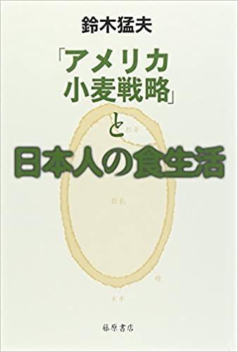 書籍「アメリカ小麦戦略」と日本人の食生活(鈴木 猛夫/藤原書店)」の表紙画像