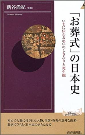 書籍「お葬式」の日本史―いまに伝わる弔いのしきたりと死生観(新谷 尚紀/青春出版社)」の表紙画像