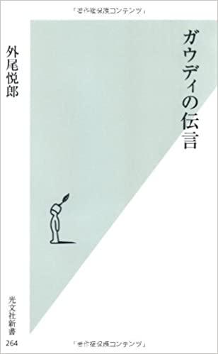 書籍ガウディの伝言(外尾 悦郎/光文社)」の表紙画像