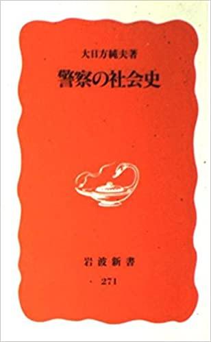 書籍警察の社会史(大日方 純夫/岩波書店)」の表紙画像