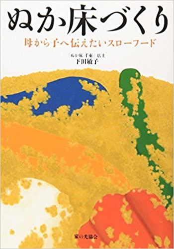 書籍ぬか床づくり―母から子へ伝えたいスローフード(下田 敏子/家の光協会)」の表紙画像