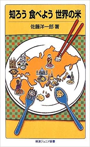 書籍知ろう 食べよう 世界の米(佐藤 洋一郎 /岩波書店)」の表紙画像