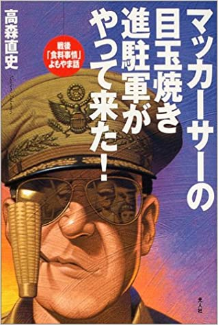 書籍マッカーサーの目玉焼き 進駐軍がやって来た!―戦後「食糧事情」よもやま話(高森 直史/光人社)」の表紙画像