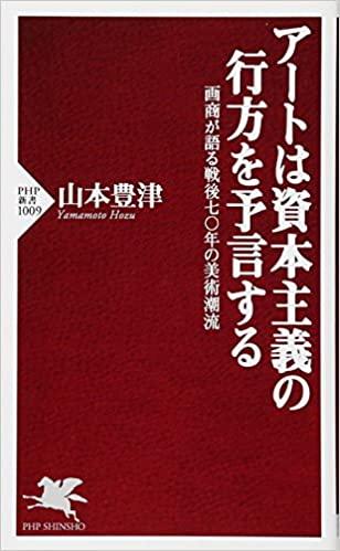 書籍アートは資本主義の行方を予言する(山本 豊津/PHP研究所)」の表紙画像