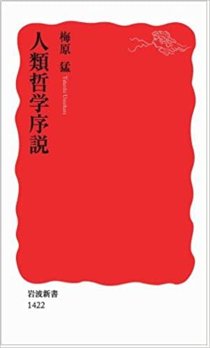 書籍人類哲学序説(梅原 猛/岩波書店)」の表紙画像
