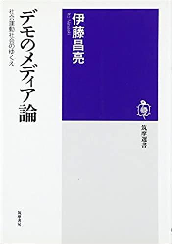書籍デモのメディア論―社会運動社会のゆくえ(伊藤 昌亮/筑摩書房)」の表紙画像