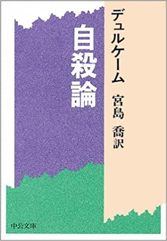 書籍自殺論(デュルケーム (著), 宮島 喬 (翻訳)/中央公論社)」の表紙画像
