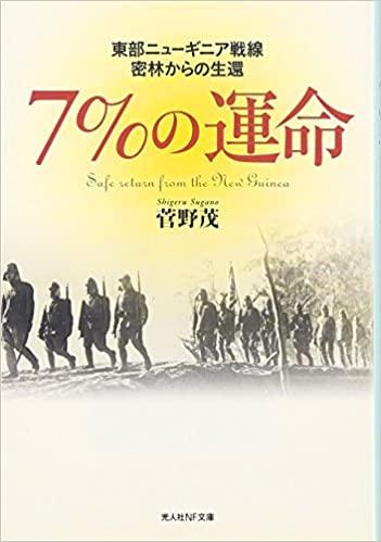 書籍7%の運命―東部ニューギニア戦線 密林からの生還(菅野 茂/光人社)」の表紙画像