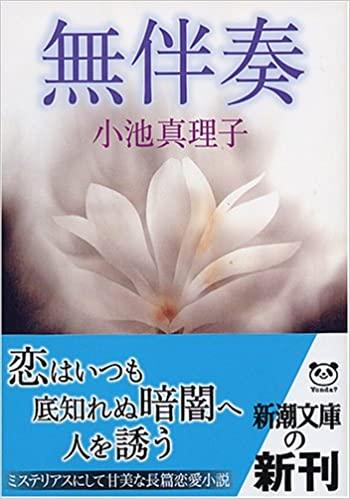 書籍無伴奏(小池 真理子/新潮社)」の表紙画像