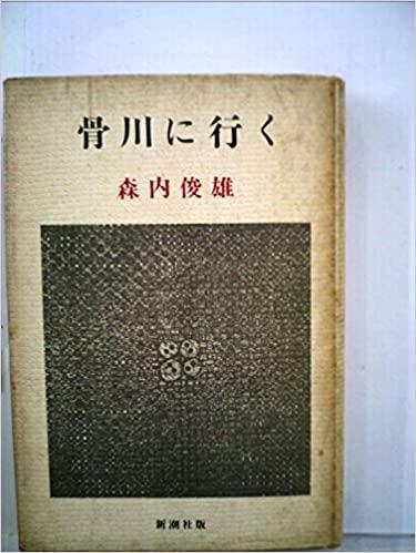 書籍骨川に行く(森内 俊雄/新潮社)」の表紙画像