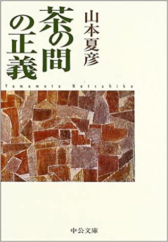書籍茶の間の正義(山本 夏彦/中央公論新社)」の表紙画像