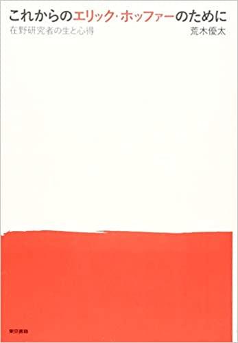 書籍これからのエリック・ホッファーのために: 在野研究者の生と心得(荒木 優太/東京書籍)」の表紙画像