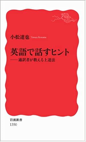 書籍英語で話すヒント――通訳者が教える上達法(小松 達也/岩波書店)」の表紙画像