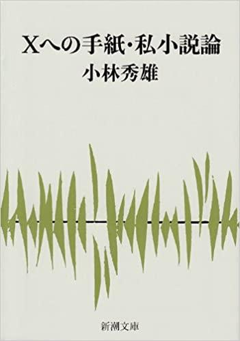 書籍Xへの手紙・私小説論(小林 秀雄/新潮社)」の表紙画像