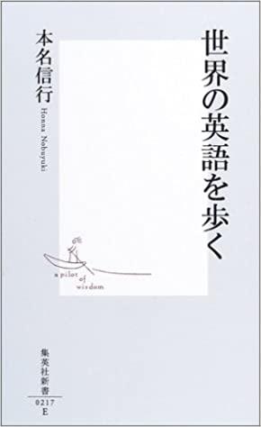 書籍世界の英語を歩く(本名 信行/集英社)」の表紙画像