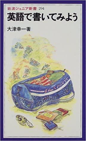 書籍英語で書いてみよう(大津 幸一/岩波書店)」の表紙画像