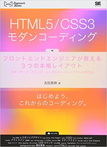 書籍HTML5/CSS3モダンコーディング フロントエンドエンジニアが教える3つの本格レイアウト スタンダード・グリッド・シングルページレイアウトの作り方(吉田 真麻/翔泳社)」の表紙画像