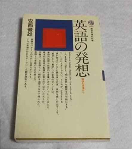 書籍英語の発想―翻訳の現場から(安西 徹雄/講談社)」の表紙画像
