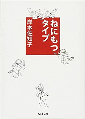 書籍ねにもつタイプ(岸本 佐知子/筑摩書房)」の表紙画像