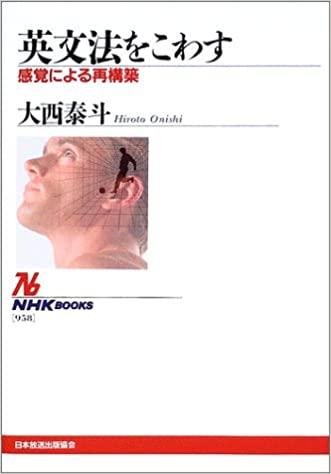 書籍英文法をこわす 感覚による再構築(大西 泰斗/NHK出版)」の表紙画像