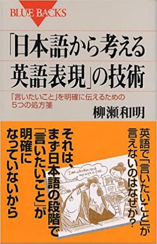 書籍日本語から考える英語表現の技術―「言いたいこと」を明確に伝えるための5つの処方箋(柳瀬 和明/講談社)」の表紙画像