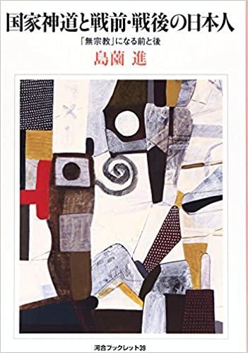 書籍国家神道と戦前・戦後の日本人―「無宗教」になる前と後(島薗 進/河合文化教育研究所)」の表紙画像