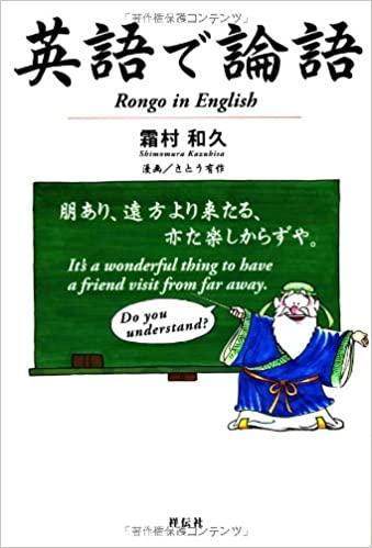 書籍英語で論語(霜村和久 (著), さとう有作 (イラスト)/祥伝社)」の表紙画像