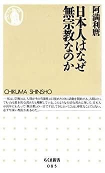 書籍日本人はなぜ無宗教なのか(阿満 利麿/筑摩書房)」の表紙画像