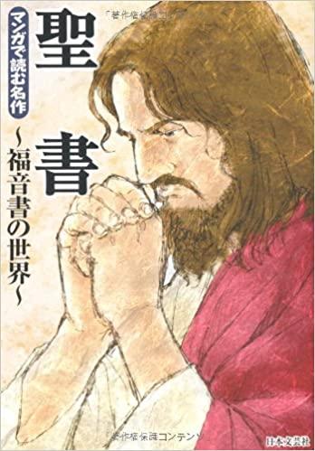 書籍聖書〜福音書の世界〜 (マンガで読む名作)(/日本文芸社)」の表紙画像