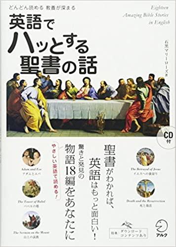 書籍CD付 英語でハッとする聖書の話(石黒 マリーローズ/アルク)」の表紙画像