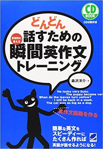 書籍どんどん話すための瞬間英作文トレーニング(森沢 洋介/ベレ出版)」の表紙画像