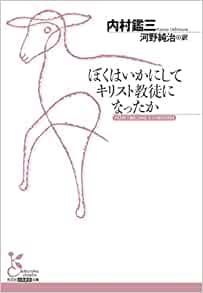 書籍ぼくはいかにしてキリスト教徒になったか(内村 鑑三/光文社)」の表紙画像