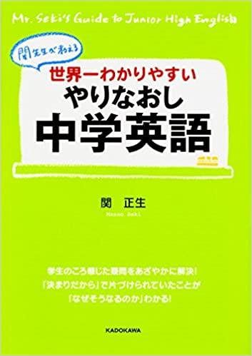 書籍世界一わかりやすい やりなおし中学英語(関 正生/KADOKAWA)」の表紙画像
