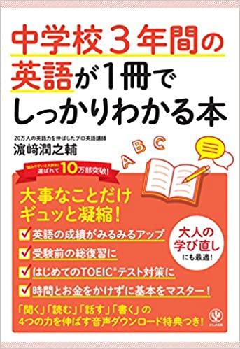 書籍中学校3年間の英語が1冊でしっかりわかる本(濱崎 潤之輔/かんき出版)」の表紙画像