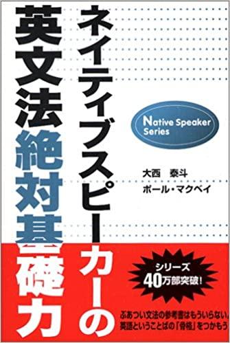 書籍ネイティブスピーカーの英文法絶対基礎力 (Native speaker series)(大西 泰斗  (著), ポール・マクベイ (著)/研究社)」の表紙画像