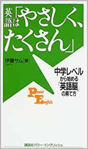 書籍英語は「やさしく、たくさん」―中学レベルから始める「英語脳」の育て方(伊藤 サム/講談社インターナショナル)」の表紙画像