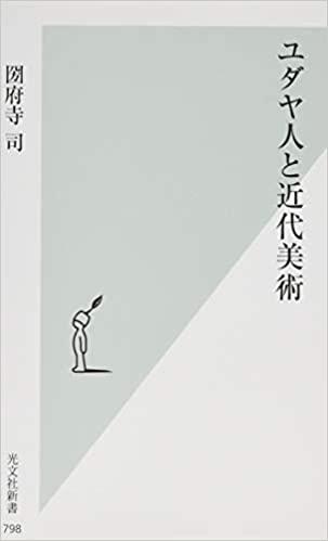 書籍ユダヤ人と近代美術(圀府寺 司/光文社)」の表紙画像