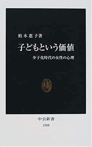書籍子どもという価値―少子化時代の女性の心理(柏木 恵子/中央公論新社)」の表紙画像