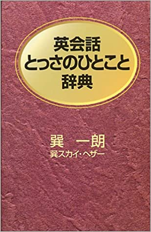 書籍英会話とっさのひとこと辞典(巽 一朗  (著), 巽スカイヘザー (著), Sky Heather Tatsumi (原著)/DHC)」の表紙画像