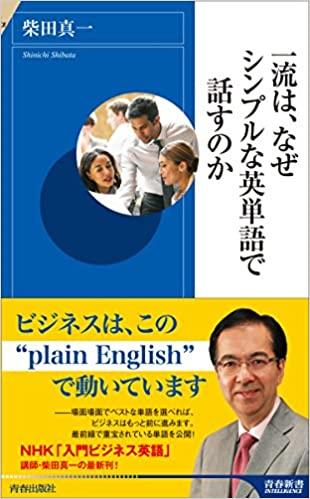 書籍一流は、なぜシンプルな英単語で話すのか(柴田 真一/青春出版社)」の表紙画像