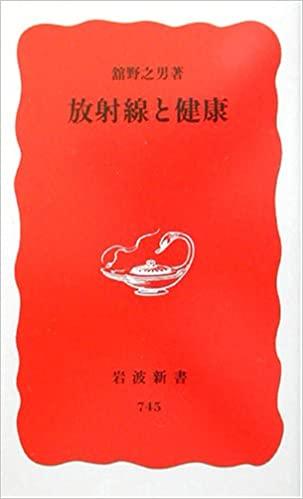 書籍放射線と健康(舘野 之男/岩波書店)」の表紙画像