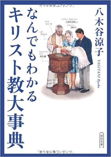 書籍なんでもわかるキリスト教大事典(八木谷 涼子/朝日新聞出版)」の表紙画像