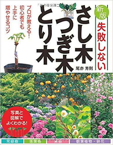 書籍失敗しないさし木・つぎ木・とり木(尾亦 芳則/西東社)」の表紙画像