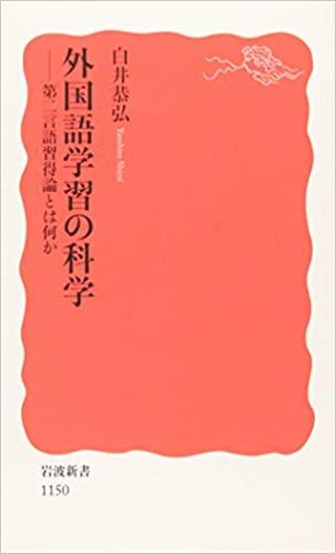 書籍外国語学習の科学―第二言語習得論とは何か(白井 恭弘/岩波書店)」の表紙画像