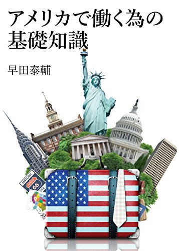 書籍アメリカで働く為の基礎知識(早田泰輔/)」の表紙画像