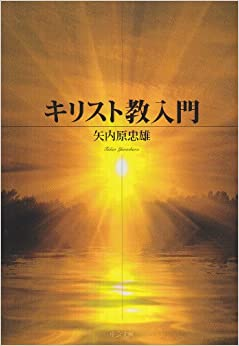書籍キリスト教入門(矢内原 忠雄/中央公論新社)」の表紙画像