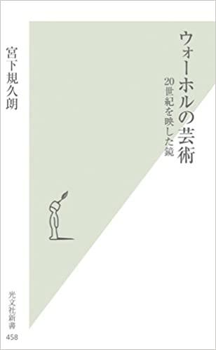 書籍ウォーホルの芸術 20世紀を映した鏡( 宮下規久朗/光文社)」の表紙画像