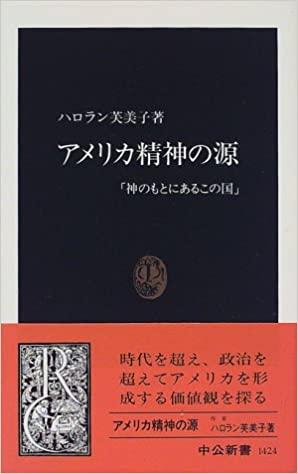 書籍アメリカ精神の源―「神のもとにあるこの国」(ハロラン 芙美子/中央公論社)」の表紙画像